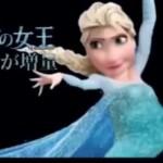 アナと雪の女王の替え歌がすごいと話題!一生・FAT・よー~デブのままで~【動画あり】