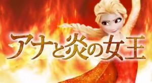アナと炎の女王がヤバイ!!熱すぎるLet it goは必聴!【動画あり】