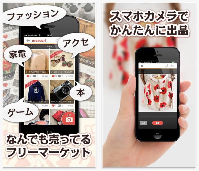 フリマアプリ『メルカリ』が大人気!CMでも放送されて利用者急増中!テラハメンバーも利用中?【動画あり】