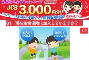 あなたのFPに無料保険相談でJCB3000円分ギフト券をゲット!あなたのFPの口コミはどうなのか
