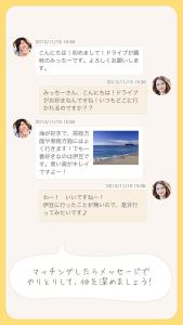 DMMの恋活アプリが楽しいと話題!簡単に出会えるマッチングアプリ『DMM恋活』