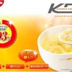 日清食品カミングダイエット100円モニター募集が熱い!大手企業が送る食べて痩せるカミングダイエットの口コミと効果に驚きです!