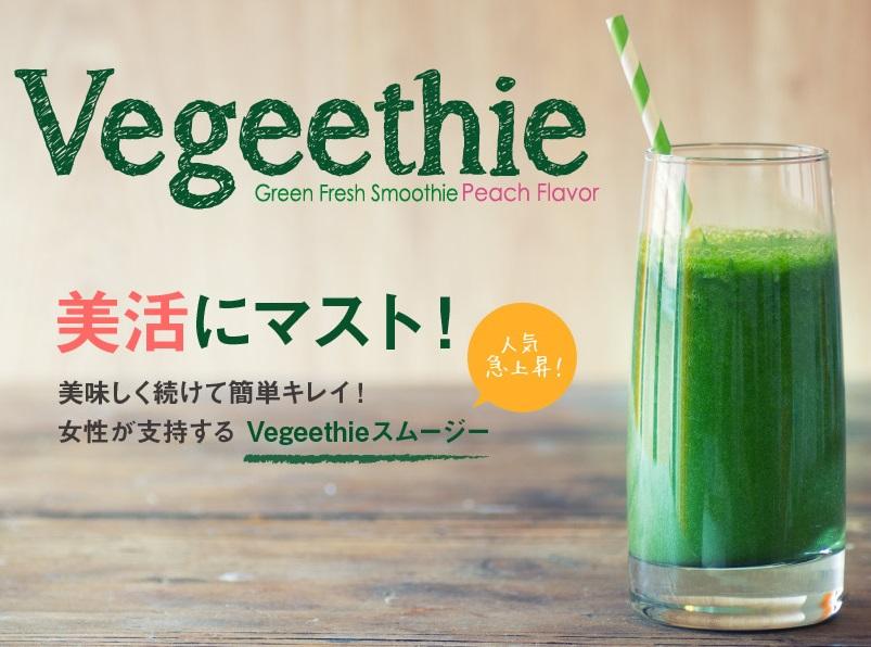 Vegeethieベジージーグリーンスムージーの口コミと効果を紹介!安くて効果が高いベジージーの魅力とは
