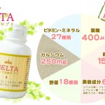 ベルタ葉酸サプリの口コミと効果は?ベルタ葉酸サプリは妊娠中・授乳中に安全なのか暴露します
