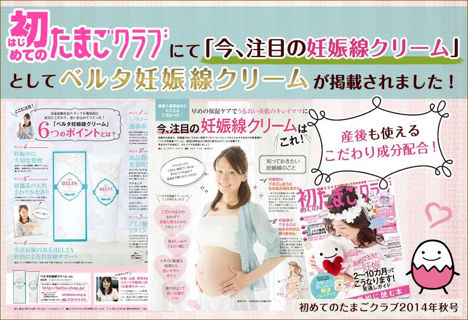 妊娠線を消すならコレ!妊娠線を消すクリームの効果がヤバイことに!